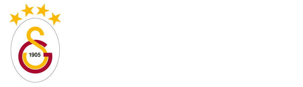 Официальный сайт GALATASARAY FOOTBALL SCHOOL RUSSIA